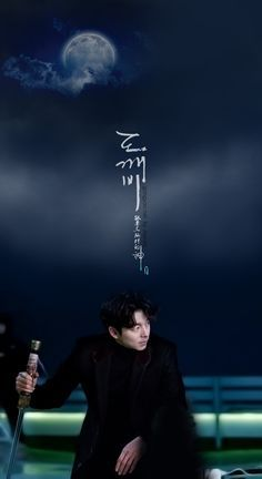 Goblin-Gong Yoo-K Drama_id-Subtitle Korean Drama List, Goblin Korean Drama, Goblin The Lonely And Great God, Goblin Gong Yoo, Yoo Gong, Lee Dong Wook, Yook Sungjae, Moon Lovers, Kdrama Actors