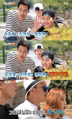 Jo In-Seong, Song Joong-ki and Im Joo-hwan to make a surprise visit to 'Running Man' @ HanCinema :: The Korean Movie and Drama Database