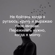 The Words, Cool Words, Poem Quotes, Funny Quotes, Life Quotes, Goodbye Quotes, Russian Quotes, Funny Phrases, My Mood