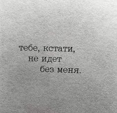 Daily Motivational Quotes, Mood Quotes, Poetry Quotes, Funny Quotes, Funny Cards For Friends, Russian Quotes, Unusual Words, Text Pictures, Quotes And Notes