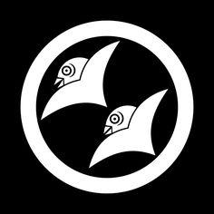 増山雁金 ますやまかりがね Masuyama Karigane The design of two wild goose.