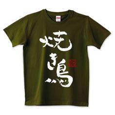 焼き鳥   デザインTシャツ通販 T-SHIRTS TRINITY(Tシャツトリニティ)