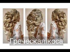 ГРЕЧЕСКАЯ КОСА   Прическа на длинные волосы   Beautiful hairstyle for long hair   LOZNITSA - YouTube