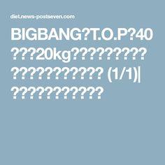 BIGBANGのT.O.Pは40日間で20kg減!やせすぎ注意の「あずき水ダイエット」 (1/1)| ダイエットポストセブン