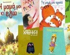 19+1 κορυφαία παιδικα βιβλια για τη μάνα, τη μητέρα, τη μανούλα, τη μαμά Astrid Desbordes, Cover, Books, Libros, Book, Book Illustrations, Libri