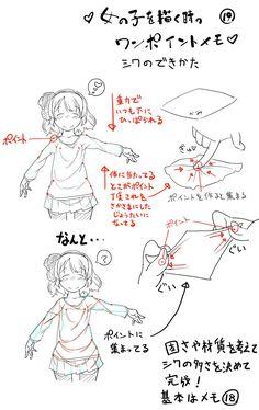 違いがわかる人の違いがよくわかる説明でためになります。 Drawing Lessons, Drawing Techniques, Drawing Tips, Drawing Reference, Drawing Sketches, Manga Drawing Tutorials, Manga Tutorial, Sketches Tutorial, Art Tutorials