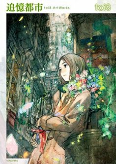 追憶都市 toi8 ArtWorks by toi8 http://www.amazon.co.jp/dp/475806511X/ref=cm_sw_r_pi_dp_wdPbxb0KJDVKY