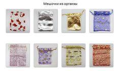 В интернет-магазине Lucita - камни и фурнитура для бижутерии - http://www.luciastonesspb.ru/ Новое поступление подарочной упаковки и коробочек для хранения мелочей