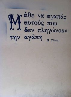 Poetry Quotes, Wisdom Quotes, Life Quotes, Movie Quotes, Book Quotes, Quotes Quotes, Greek Words, Special Quotes, Greek Quotes