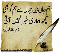 Hum waha hai jaha se hum ko bhi kuch hamari khabar nahi hoti(Mirza Ghalib)