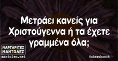 Funny Greek Quotes, Sarcastic Quotes, Funny Quotes, Funny Memes, Favorite Quotes, Best Quotes, Cheer Up, English Quotes, True Words