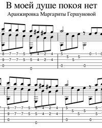 Ноты, табы для гитары. Моей душе покоя нет - Андрей Петров. Guitar Sheet Music