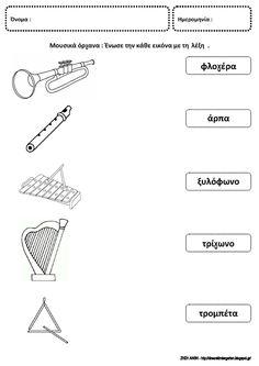 Το νέο νηπιαγωγείο που ονειρεύομαι : Φύλλα εργασίας για τα μουσικά όργανα - γλώσσα