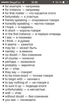 More Russian Words/Phrases /\ Начать изучение: http://popularsale.ru/faststart3/?ref=80596&lnk=1442032