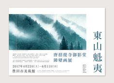 Banner Design, Layout Design, Graphic Design Fonts, Japan Design, Traditional Paintings, Type Setting, Mural Painting, Logo Design Inspiration, Keynote