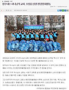 청주내수 하나님의교회(안상홍님) 성도들은 15일 오창읍 양청중 일원에서 1t 트럭 2대의 분량의 오물을 수거하는 등 환경정화활동을 벌여 지역민들의 큰 호응을 얻었다.