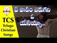 Ye Paapam Yerugani O Yesaiah 2018 Telugu Christian Songs | New Latest Telugu Christian Songs - YouTube