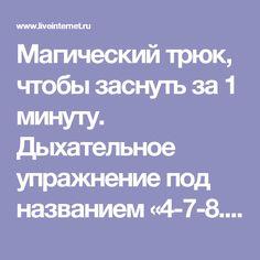 Магический трюк, чтобы заснуть за 1 минуту. Дыхательное упражнение под названием «4-7-8. Обсуждение на LiveInternet - Российский Сервис Онлайн-Дневников