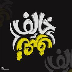 Arab Typography, Typography Quotes, Typography Design, Egyptian Tattoo, Egyptian Art, Arab Logo, Graffiti Words, Arabic Calligraphy Design, Chicken Painting
