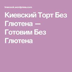 Киевский Торт Без Глютена — Готовим Без Глютена