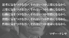 TEMITA は世界の「やってみた!」シェアするメディアです。 Like Quotes, Words Quotes, Wise Words, Japanese Quotes, Proverbs Quotes, Magic Words, Favorite Words, Self Development, Beautiful Words