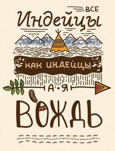 футболка Все индейцы как индейцы | © maryjane.ru - авторские футболки