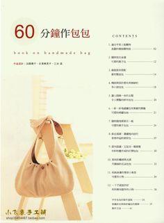 [转载]60分钟做包袋整书分享电子书
