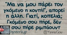 Favorite Quotes, Best Quotes, Funny Quotes, Sisters Of Mercy, Funny Greek, Laughing Quotes, Greek Quotes, Cheer Up, Just Kidding