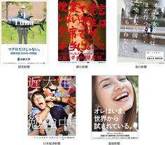 近大国際学部が主要紙をジャック!本日、新聞大会記念企画として主要紙へ来春開設する国際学部の広告を掲載しました。(株)電通関西支社の日下慶太氏らのチーム総勢20名と制作し、新聞広告の「おもしろさ」も再認識してもらえるよう取り組みました