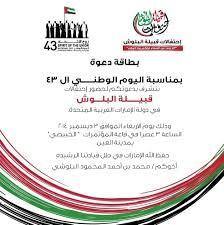 بطاقة دعوة لليوم الوطني الاماراتي Google Search E Spirit National Day Uig