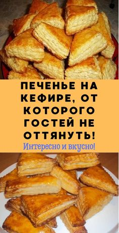 Russian Recipes, French Toast, Food And Drink, Cookies, Baking, Breakfast, Sweet, Desserts, Finger Food Recipes