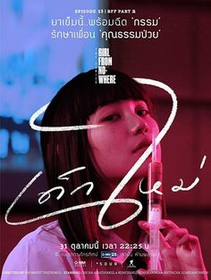 "'Kitty' Chicha Amatayakul in ""Girl From Nowhere"" Asian Love, Asian Girl, Overlays Cute, Dramas, Girl Posters, Bad Girl Aesthetic, Movie Lines, Thai Drama, About Time Movie"
