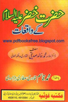 Hazrat Khizar a.s in Urdu - Free Pdf Books Free Books Online, Free Pdf Books, Reading Online, Movies Online, Marriage Photo Album, Islamic Books In Urdu, English To Urdu Dictionary, English Books Pdf, Urdu Novels