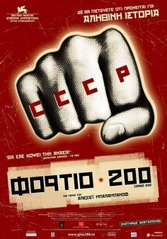 Cargo 200 (2007)