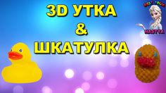 3D Утка - Шкатулка из резинок! Фигурки из резинок