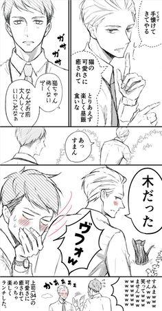 いちかわ暖 (@ichikawadan) さんの漫画 | 22作目 | ツイコミ(仮) Pretty Images, Male Man, Love Drawings, Kawaii, Anime Figures, Manga Comics, Doujinshi, Detective, Chibi
