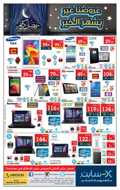 Great offer for laptops and tablets exclusively in our showrooms!