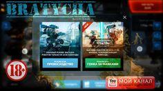 War Robots ЦАРЬ МАЯКОВ Gameplay,дождались и будем пробывать Bratycha