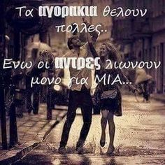 Positive Quotes, Motivational Quotes, Inspirational Quotes, Men Quotes, Love Quotes, Funny Greek Quotes, Greek Words, Perfection Quotes, Man In Love