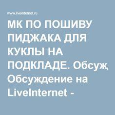 МК ПО ПОШИВУ ПИДЖАКА ДЛЯ КУКЛЫ НА ПОДКЛАДЕ. Обсуждение на LiveInternet - Российский Сервис Онлайн-Дневников