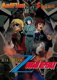 Зета Гандам: Новый перевод Kidou Senshi Z Gundam