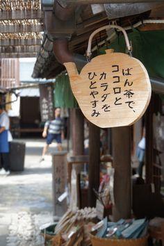 おかげ横丁 in Japan Ise Shima