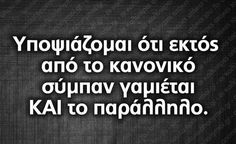 Funny Greek Quotes, Funny Picture Quotes, Sarcastic Quotes, Funny Quotes, Quotes And Notes, Me Quotes, Funny Statuses, Clever Quotes, Greek Words