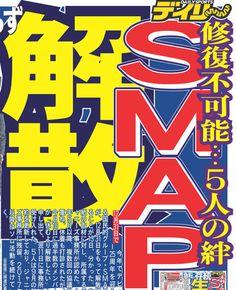 31日発売の「テレビジョン」の巻頭特集にSMAPが登場すると30日、分かった。特集には、メンバー5人それぞれの最新インタビューと密着企画を掲載。表紙は草なぎ剛で、他にも嵐やKinKi Kids、V6、NEWSなどが誌面を飾る