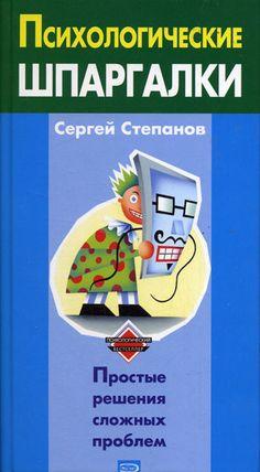 Психологические шпаргалки #чтение, #детскиекниги, #любовныйроман, #юмор, #компьютеры, #приключения