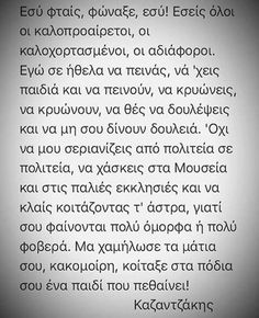 Greek Quotes, Texts, Words, Captions, Horse, Text Messages