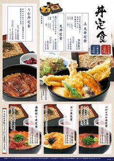 水山港南台バーズ店 丼定食 Menu Board Design, Food Menu Design, Food Poster Design, Resturant Menu, Restaurant Menu Design, Menue Design, Sushi Menu, Japanese Menu, Menu Layout