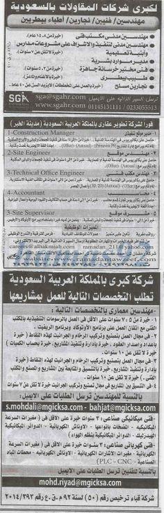 وظائف خالية مصرية وعربية: وظائف السعودية بجريدة الاهرام الجمعة 30-05-2014