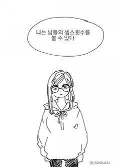 자위식과잉 manhwa : 네이버 블로그