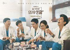 [Photos] New Stills and Poster Added for the Korean Drama 'Hospital Playlist' Cho Jung Seok, Yoo Yeon Seok, Hyun Bin, Netflix, Pop Up, Kdrama, Korean Drama Movies, Korean Dramas, Gu Family Books